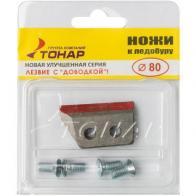 Фото ножи для ледобура тонар лр-080l левое вращение nlt-80l.sl